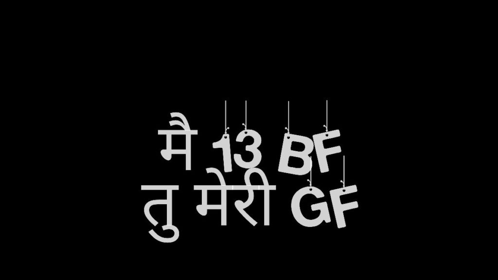 bf gf text png